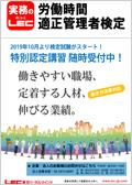 労働時間適正管理者検定〔2019年度版〕