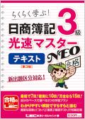 日商簿記3級光速マスターNEO テキスト