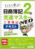 日商簿記2級光速マスターNEO 工業簿記 テキスト