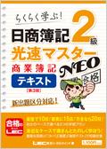 日商簿記2級光速マスターNEO 商業簿記 テキスト