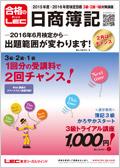 2016年6月合格目標 日商簿記1級直前対策パック【DVD】
