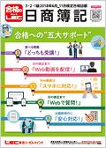 日商簿記総合パンフレット