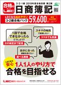 日商簿記総合パンフレット 2019年度検定向け