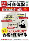 日商簿記総合パンフレット 2020年2月-6月検定向け