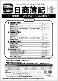 日商簿記 受講料・スケジュール 2020年6月-11月検定向け