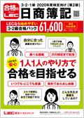 日商簿記 総合パンフレット 2020年度検定向け