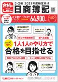 日商簿記 総合パンフレット 3・2級 2021年度検定向け