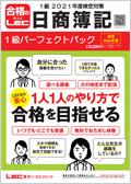 日商簿記 総合パンフレット 1級 2021年度検定向け