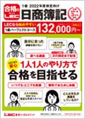 日商簿記 2021年度検定向け