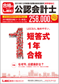 公認会計士 2019年初学者(秋)