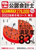 2022年初学者(春)