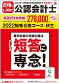 2022年初学者(秋)