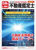 全日本論文公開模擬試験