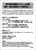 不動産鑑定士2020年 論文スペシャル答練