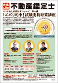 不動産鑑定士2021年 試験委員対策講座