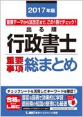 2017年版 出る順行政書士 合格基本書