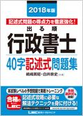 2018年版 出る順行政書士 40字記述式問題集