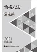 2020年版 行政書士試験 合格六法