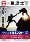 税理士 2019年 簿財横断コース