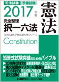2017完択憲法