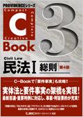司法試験完全整理択一六法