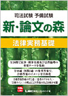 司法試験予備試験 新・論文の森シリーズ