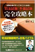 LD07107 司法試験予備試験完全攻略本