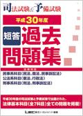 司法試験・予備試験 短答過去問題集 平成26〜30年度