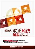 【逐条式】改正民法解説Book