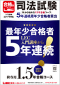 【17秋生】1.5年合格コース
