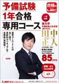 予備試験 21入門春 1年合格専用コース(田中クラス)