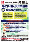 民法対策講座