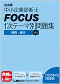 出る順中小企業診断士<br>FOCUS1次テーマ別問題集<br>