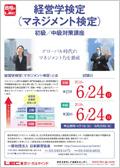 経営学検定 初級/中級対策講座