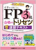 FP3級合格のトリセツ