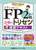 FP2級合格のトリセツ