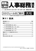 2021年度人事総務検定 スケジュール冊子