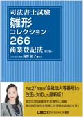 雛形コレクション266【商業登記法】