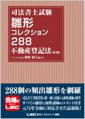 雛形コレクション288【不動産登記法】