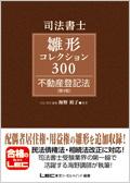 雛形コレクション300【不動産登記法】