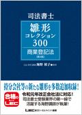 雛形コレクション300【不動産登記法】【商業登記法】