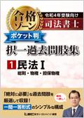 【書籍】合格ゾーン ポケット判択一過去問肢集