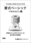 書式ベーシック(初学者記述式問題集)
