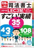 新15ヵ月合格コース<秋生>
