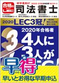 新15ヵ月合格コース<秋生>スタンダード