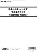 本試験問題・解答冊子