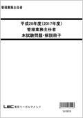 平成29年度(2017年度)管理業務主任者 本試験問題・解説冊子