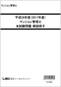 平成29年度(2017年度)マンション管理士 本試験問題・解説冊子