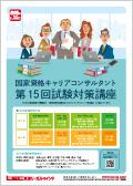 キャリアコンサルタント 第15回 国家試験対策講座