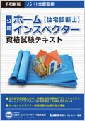 ホームインスペクター資格試験テキスト